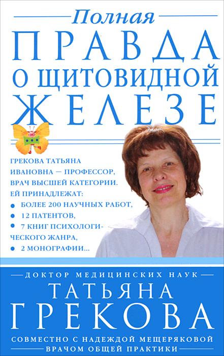 Полная правда о щитовидной железе, Татьяна Грекова, Надежда Мещерякова