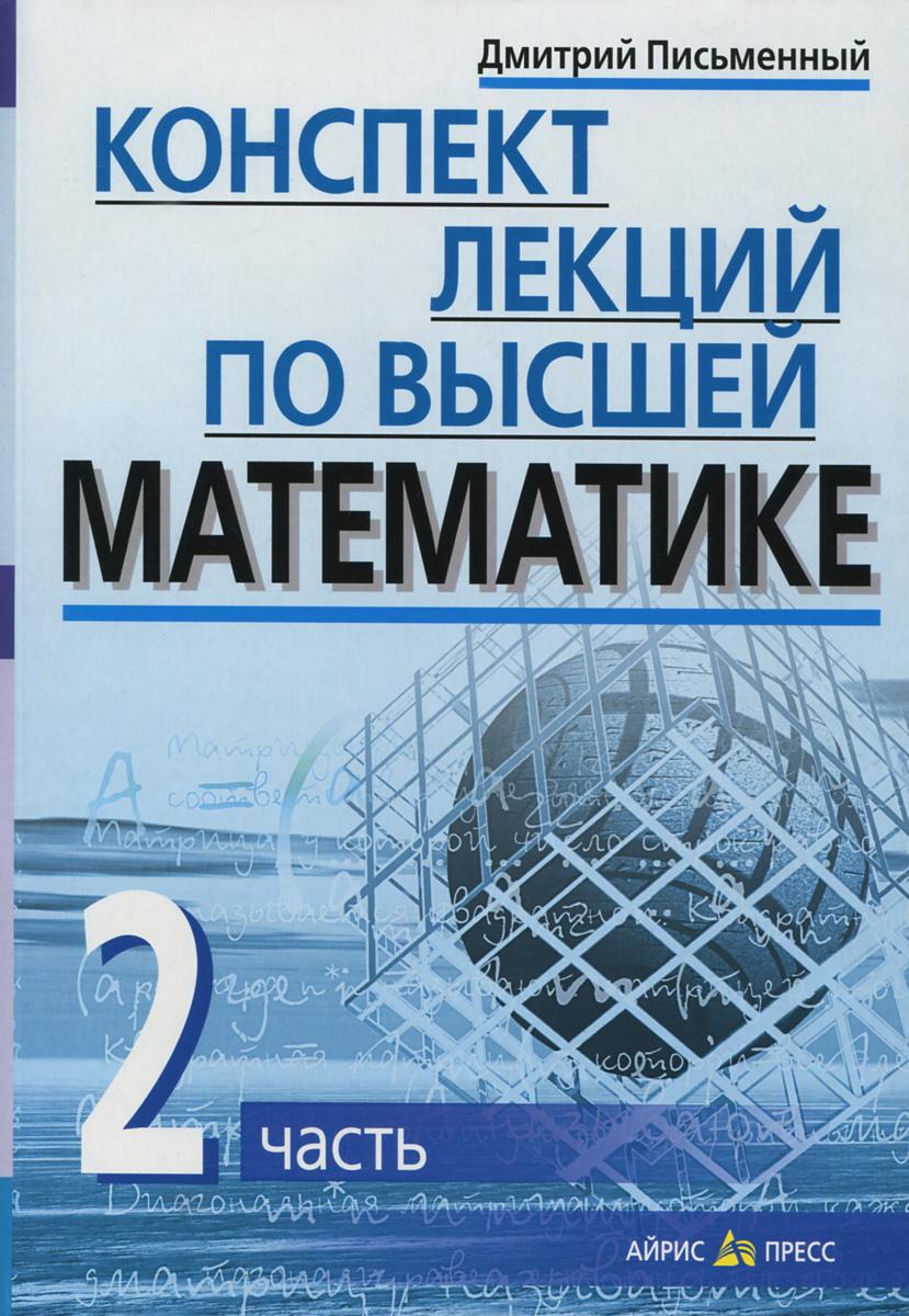 Конспект лекций по высшей математике. В 2 частях. Часть 2, Дмитрий Письменный