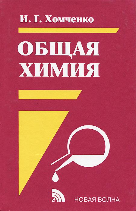 Общая химия. Учебник, И. Г. Хомченко