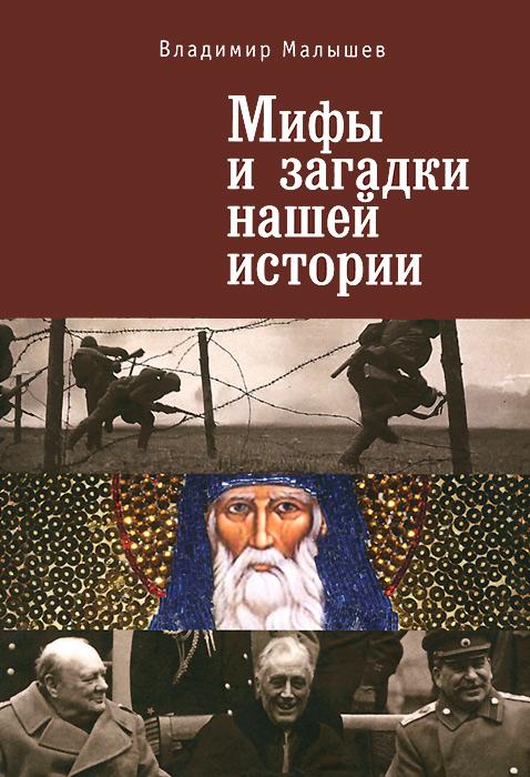 Мифы и загадки нашей истории, Владимир Малышев