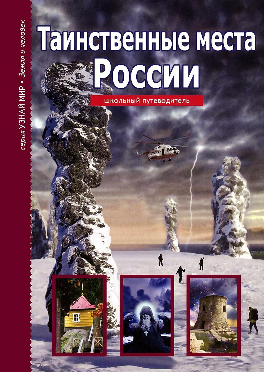 Таинственные места России, С. Ю. Афонькин