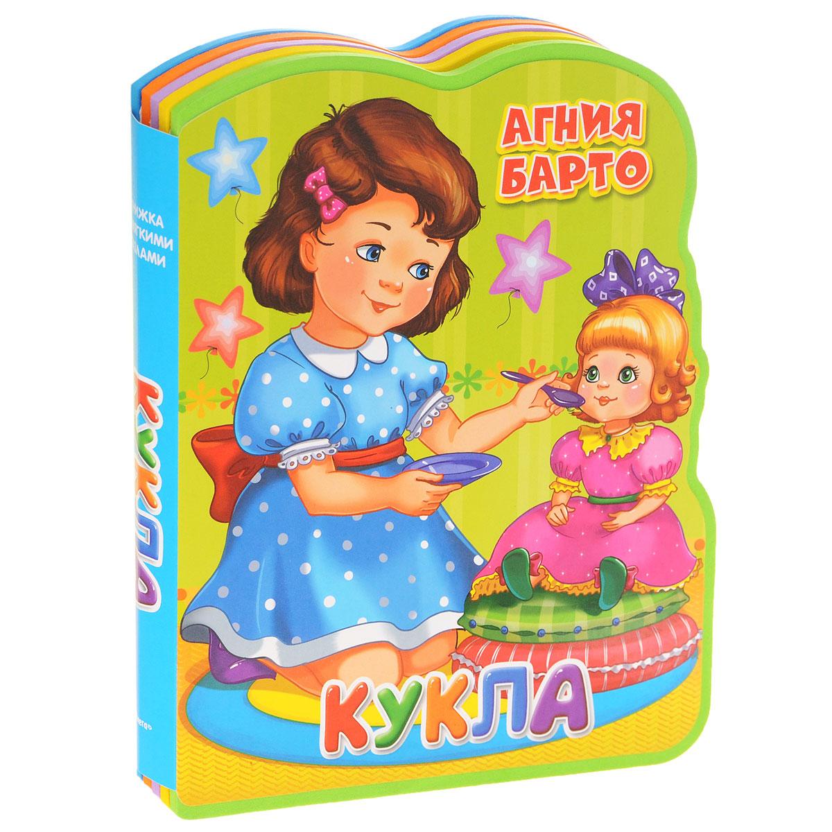 Кукла. Книжка-игрушка, Агния Барто