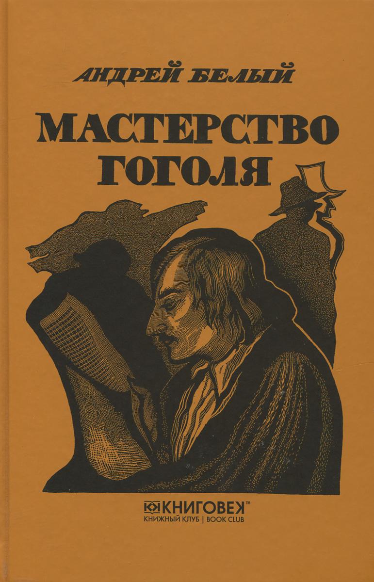 Мастерство Гоголя. Исследование, Андрей Белый