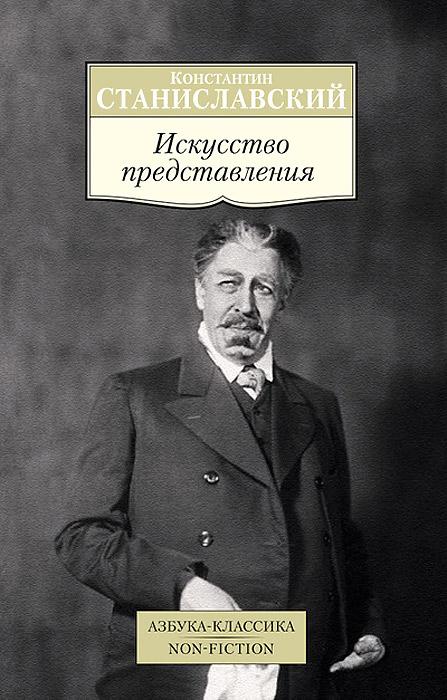 Искусство представления, Константин Станиславский