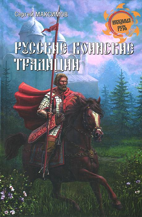 Русские воинские традиции, Сергей Максимов