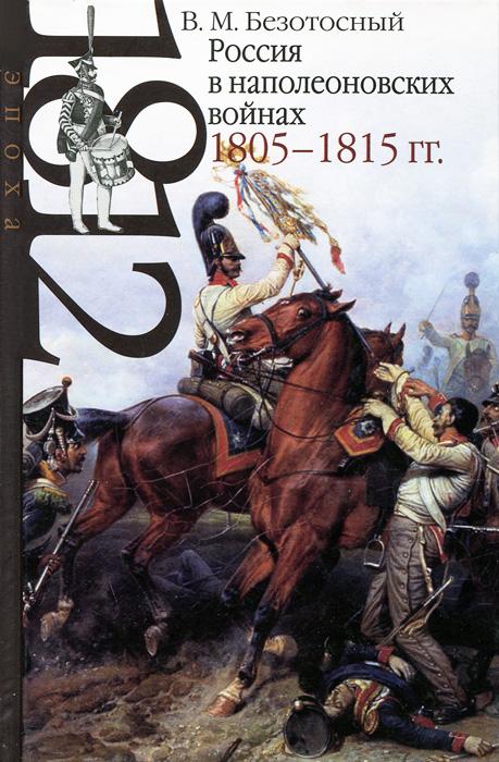 Россия в наполеоновских войнах 1805-1815 гг., В. М. Безотосный