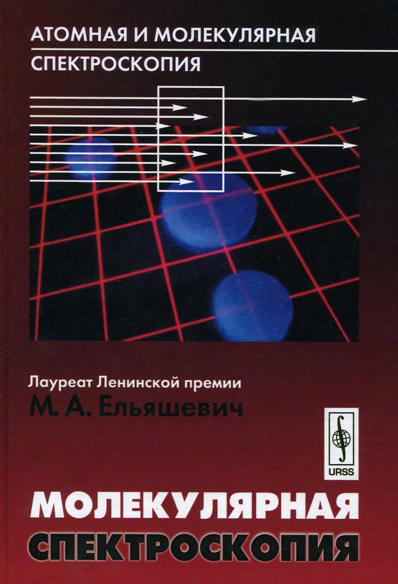 Атомная и молекулярная спектроскопия. Молекулярная спектроскопия, М. А. Ельяшевич