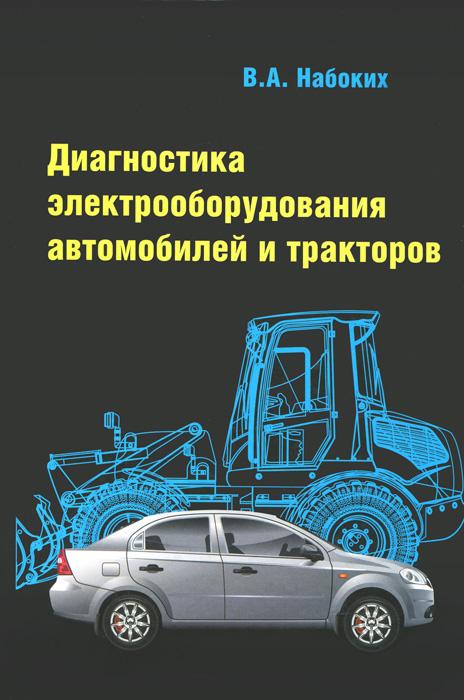 Диагностика электрооборудования автомобилей и тракторов. Учебное пособие, В. А. Набоких