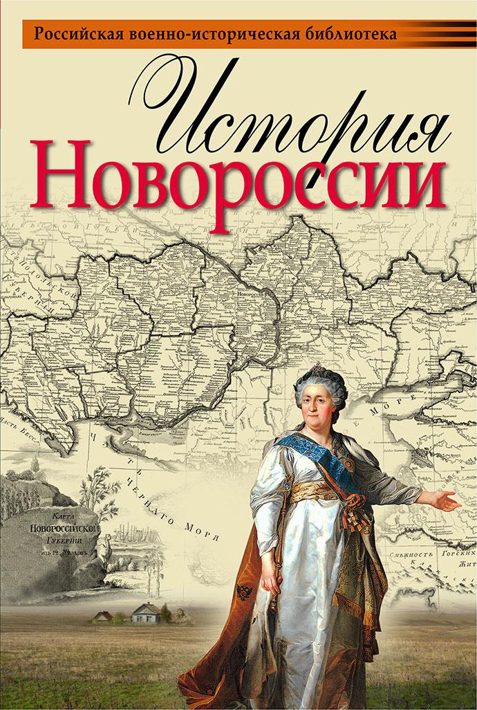 История Новороссии, А. В. Шубин