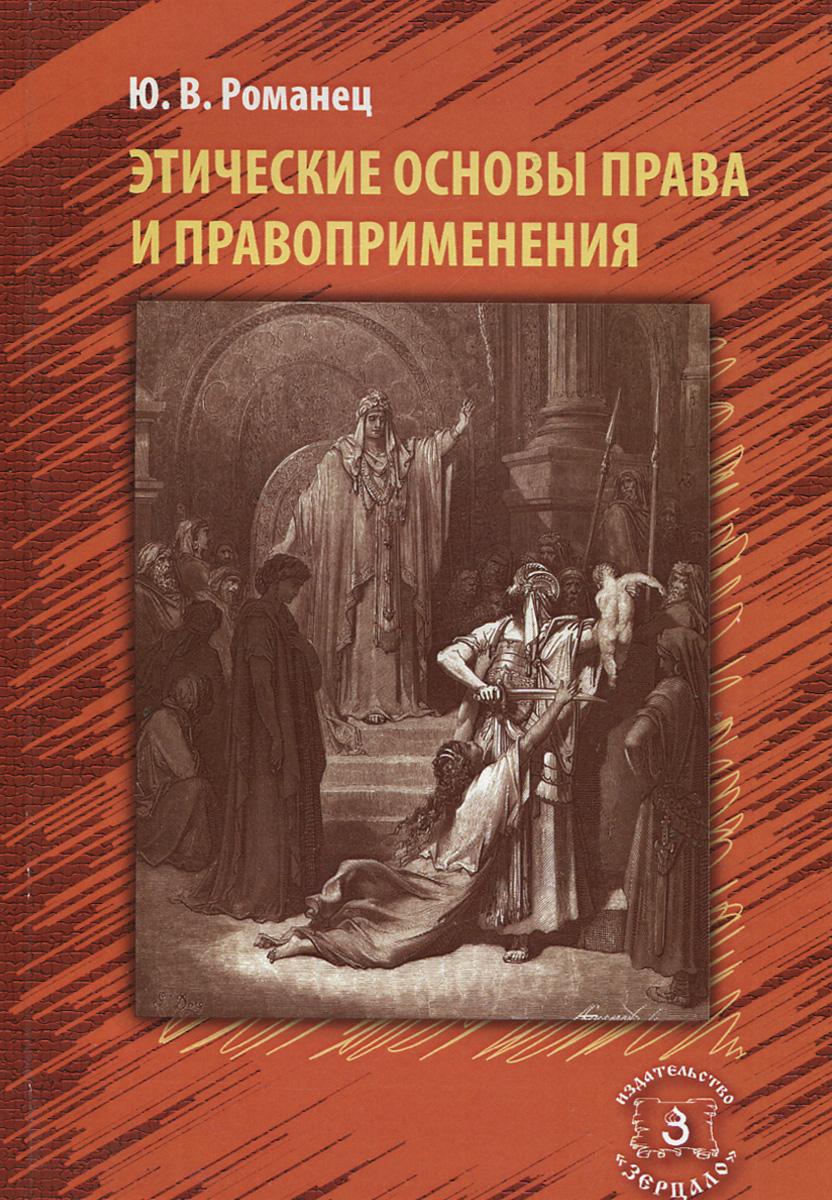 Этические основы права и правоприменения, Ю. В. Романец