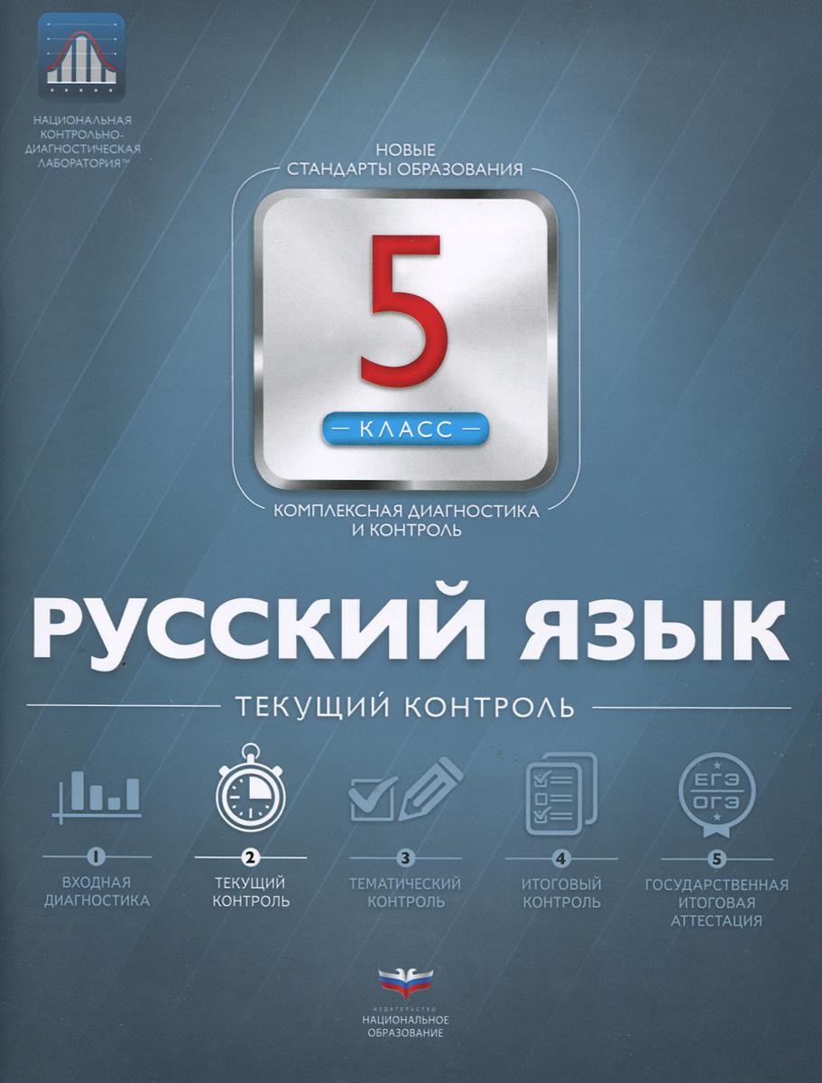 Русский язык. 5 класс. Текущий контроль, Е. Ю. Геймбух, Н. М. Девятова