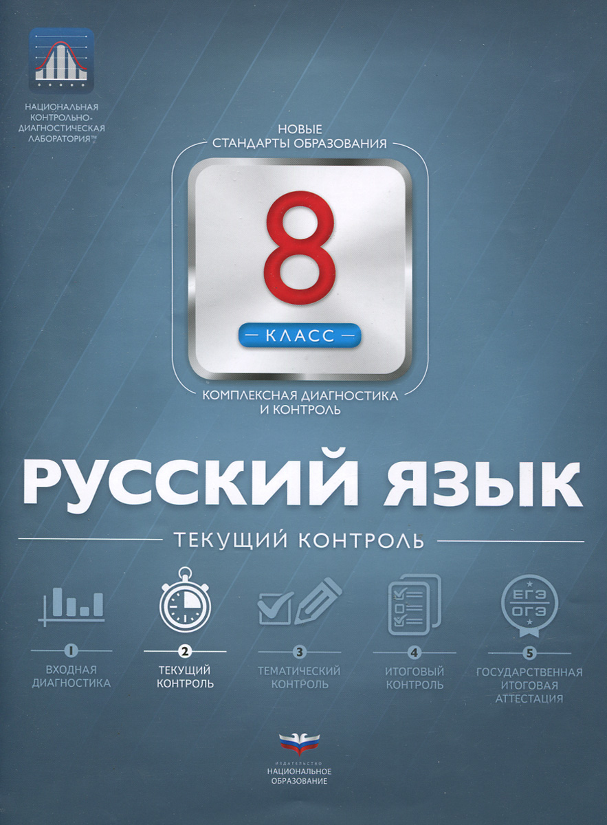 Русский язык. 8 класс. Текущий контроль, Е. Ю. Геймбух, Н. М. Девятова
