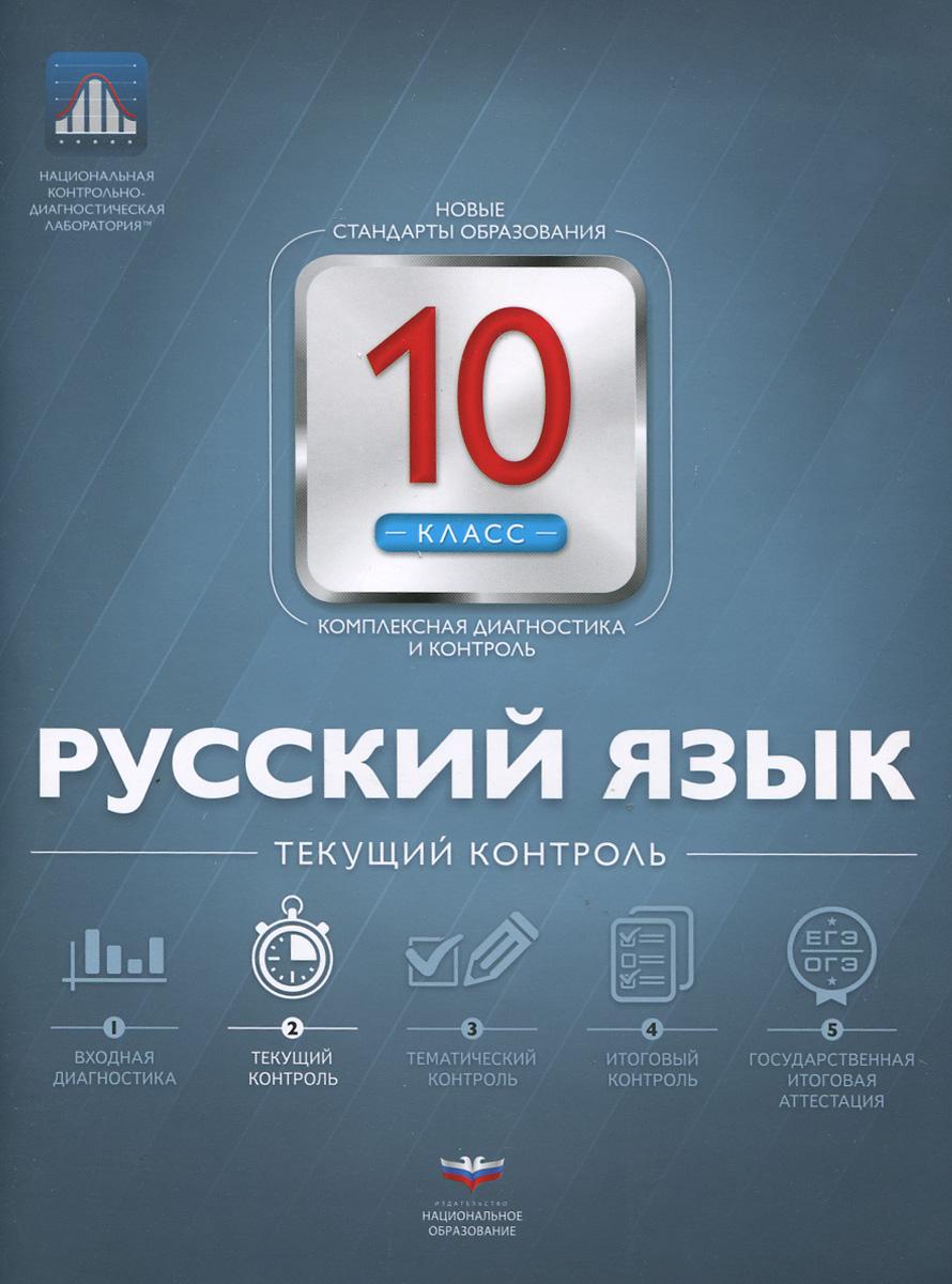 Русский язык. 10 класс. Текущий контроль, Е. Ю. Геймбух, Н. М. Девятова