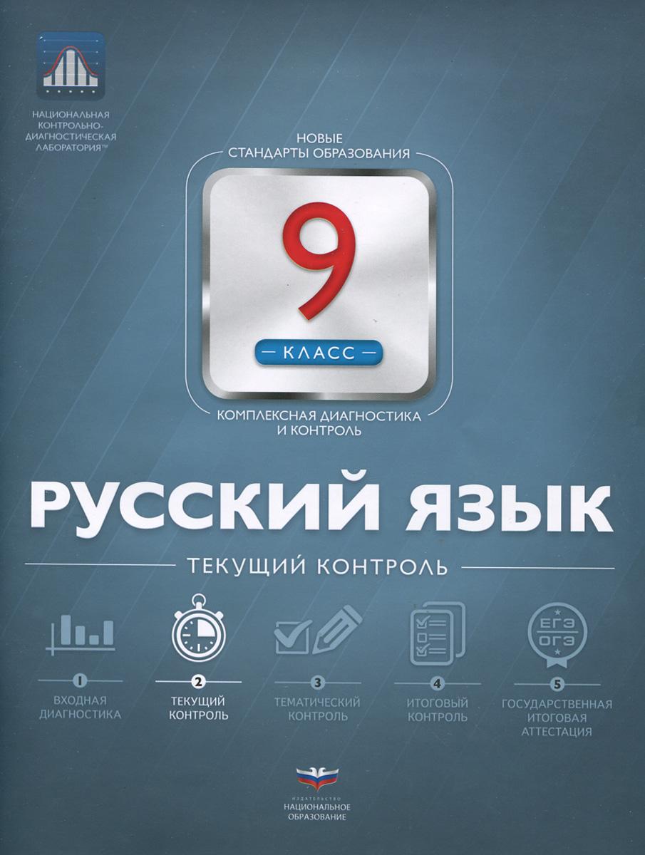 Русский язык. 9 класс. Текущий контроль, Е. Ю. Геймбух, Н. М. Девятова