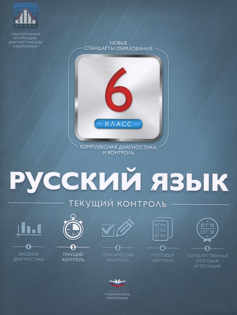 Русский язык. 6 класс. Текущий контроль, Е. Ю. Геймбух, Н. М. Девятова