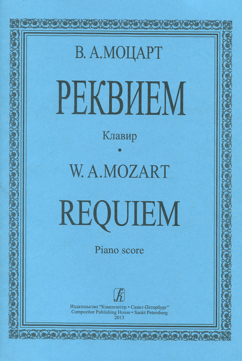 В.А. Моцарт.Реквием. Клавир /  W. A. Mozart: Requiem: Piano score, В.А. Моцарт