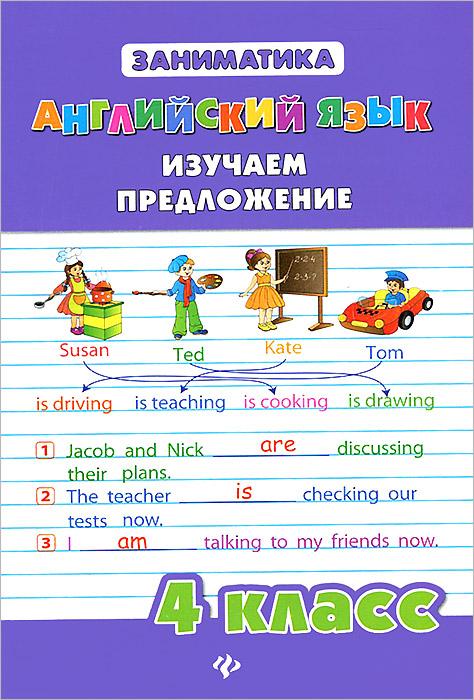 Английский язык. 4 класс. Изучаем предложение, Ю. В. Чимирис