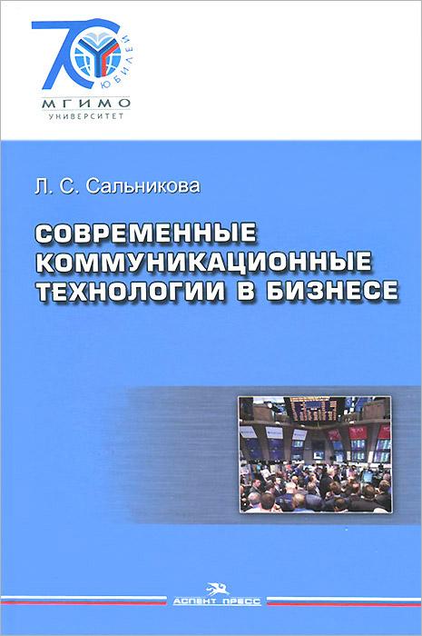 Современные коммуникационные технологии в бизнесе, Л. С. Сальникова
