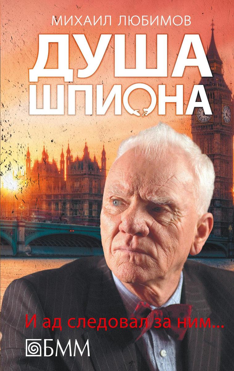 Душа шпиона. И ад следовал за ним…, Михаил Любимов