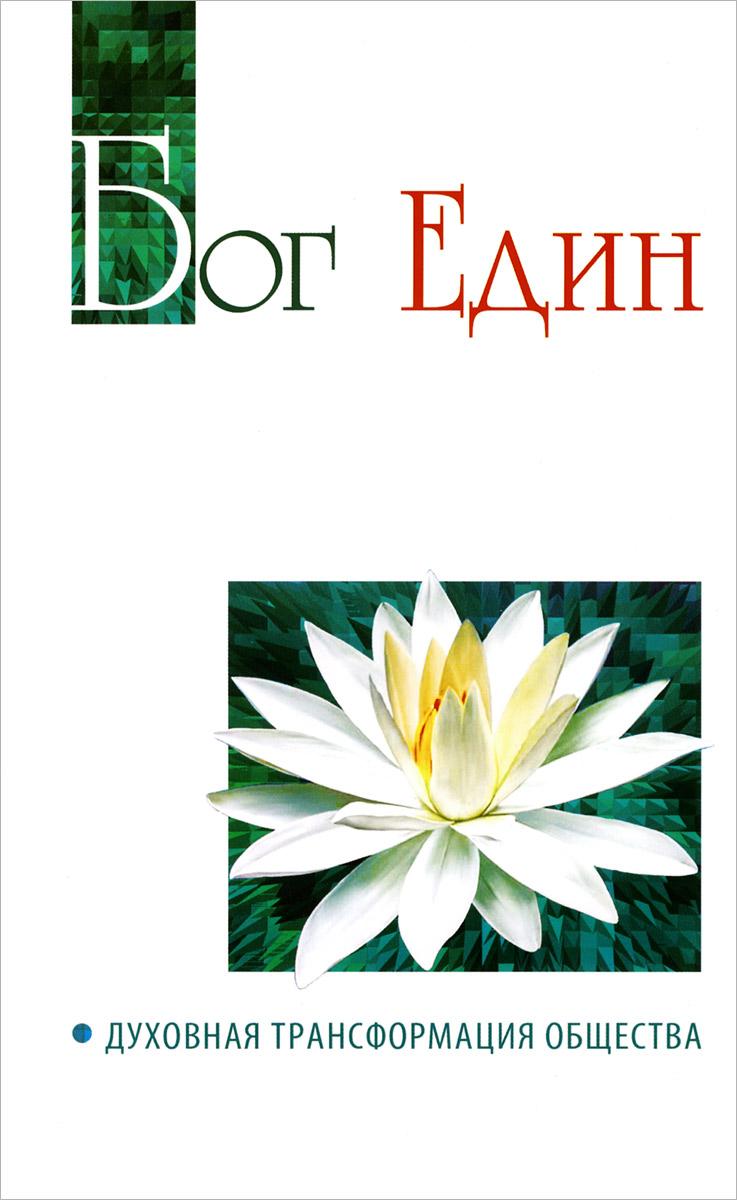 Бог един. Духовная трансформация общества, Бхагаван Шри Сатья Саи Баба