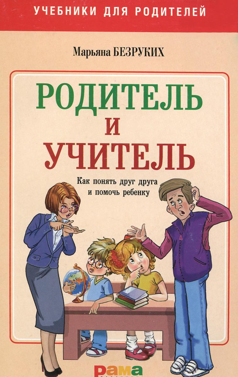 Учитель и родитель, Марьяна Безруких