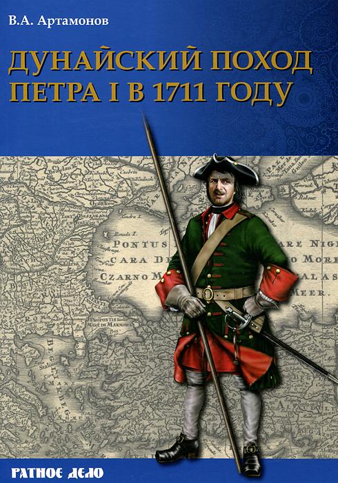 Дунайский поход Петра I. Русская армия в 1711 г. не была побеждена, В. А. Артамонов