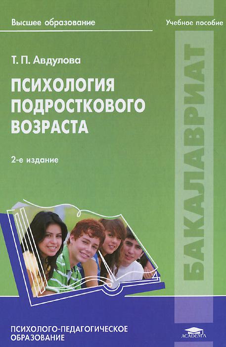 Психология подросткового возраста. Учебное пособие, Т. П. Авдулова