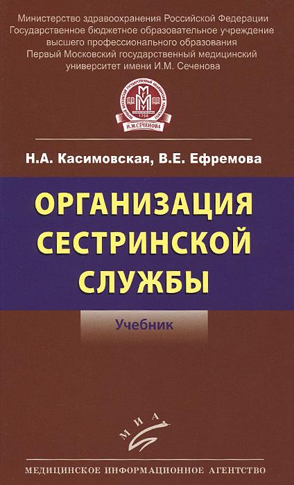 Организация сестринской службы. Учебник, Н. А. Касимовская, В. Е. Ефремова