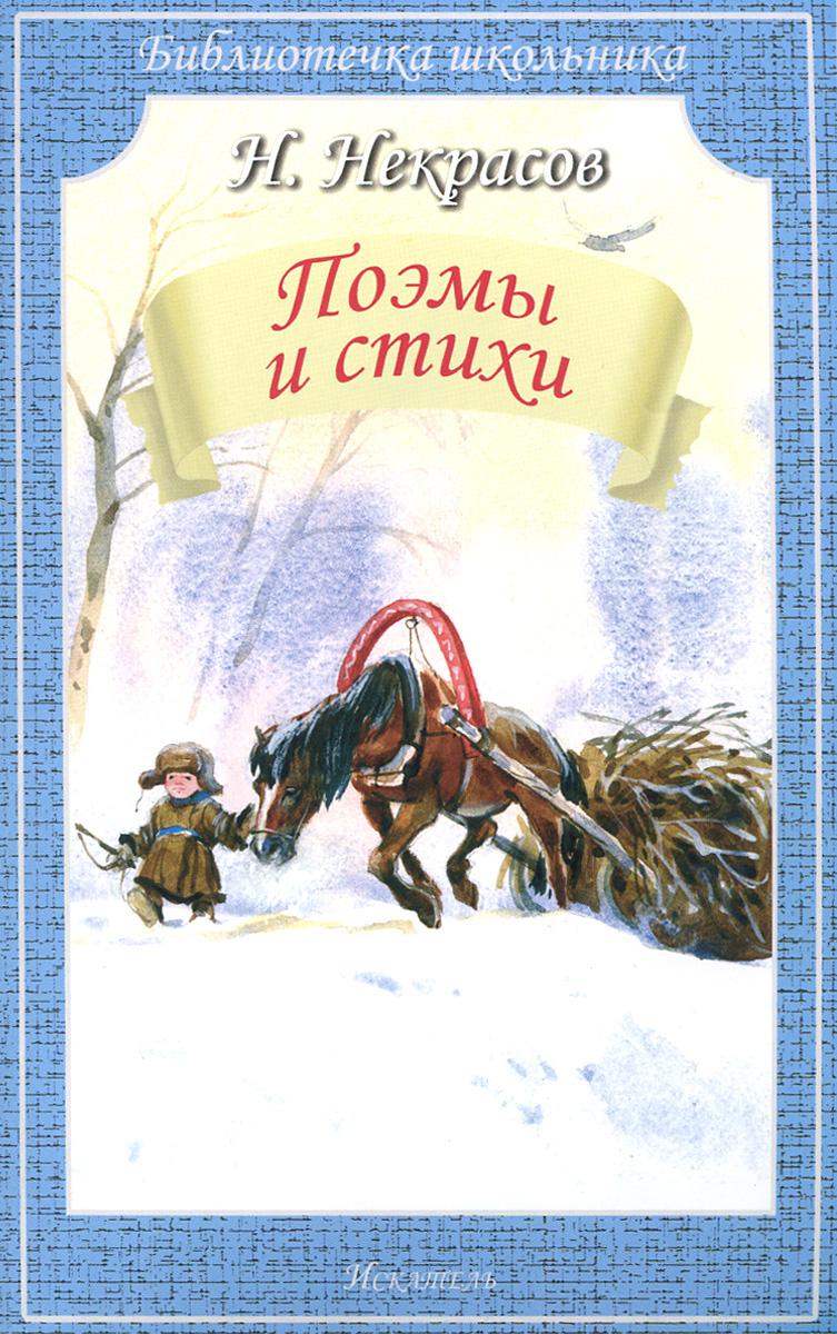 Н. Некрасов. Поэмы и стихи, Н. Некрасов