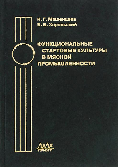 Функциональные стартовые культуры в мясной промышленности, Н. Г. Машенцева, В. В. Хорольский