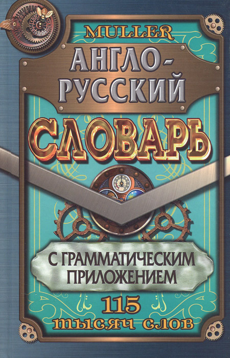 Англо - русский словарь с грамматическим приложением, В. К. Мюллер