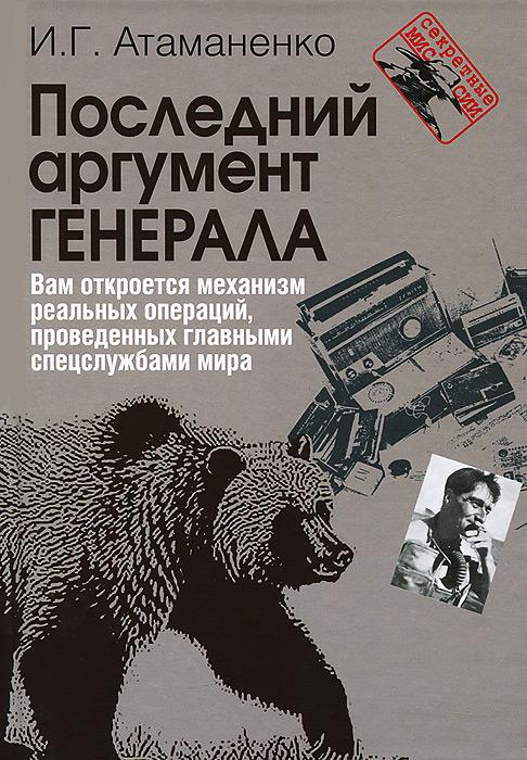 Последний аргумент генерала, И. Г. Атаманенко