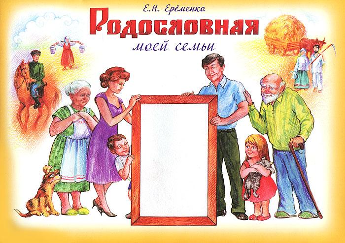 Родословная моей семьи. Учебное пособие, Е. Н. Ерёменко