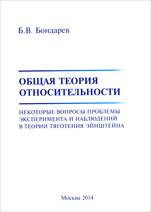 Общая теория относительности. Некоторые вопросы проблемы эксперимента и наблюдений в теории тяготения Эйнштейна, Б. В. Бондарев
