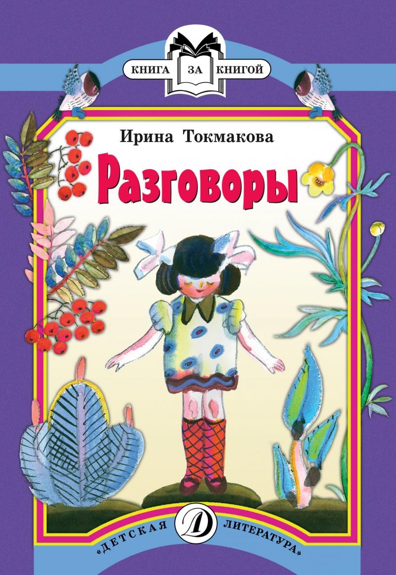 Разговоры, Ирина Токмакова