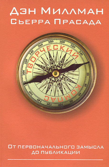 Творческий компас, Дэн Миллман, Сьерра Прасада