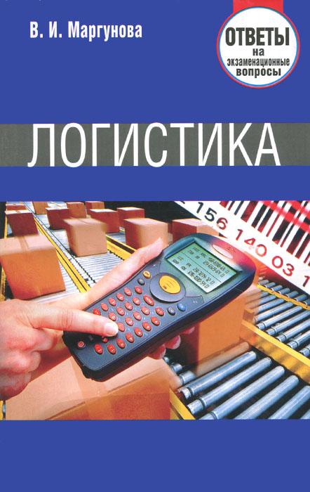 Логистика. Ответы на экзаменационные вопросы, В. И. Маргунова