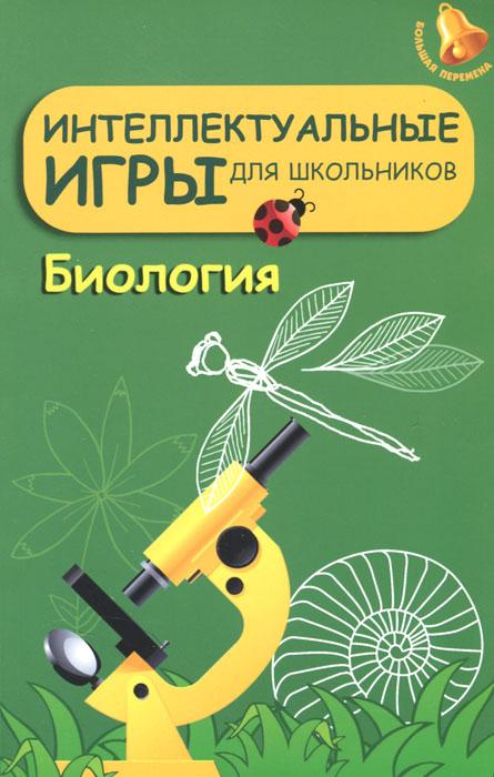 Интеллектуальные игры для школьников. Биология, Ю. В. Щербакова, И. С. Козлова