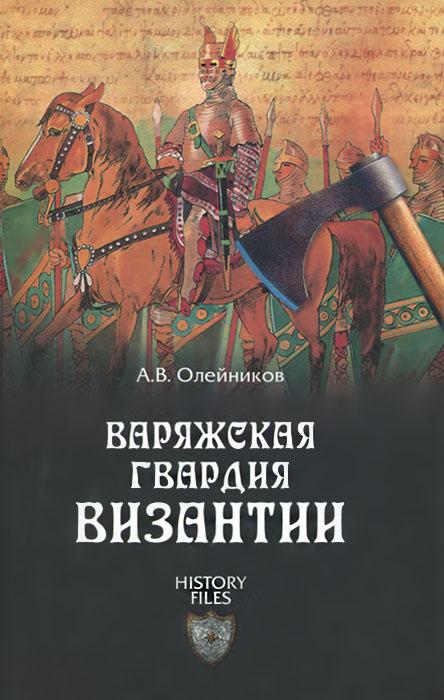 Варяжская гвардия Византии, А. В. Олейников