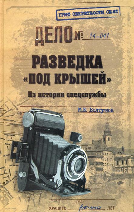 """Разведка """"под крышей"""". Из истории спецслужбы, М. Е. Болтунов"""
