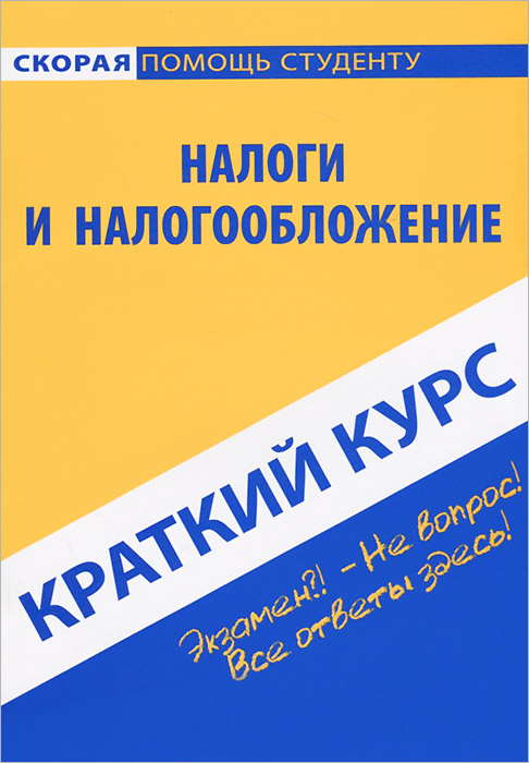 Налоги и налогообложение. Краткий курс, С. А. Ефимова, Н. А. Финогеева