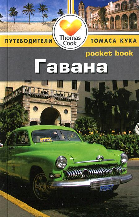 Гавана. Путеводитель, Нина Стэмпфл