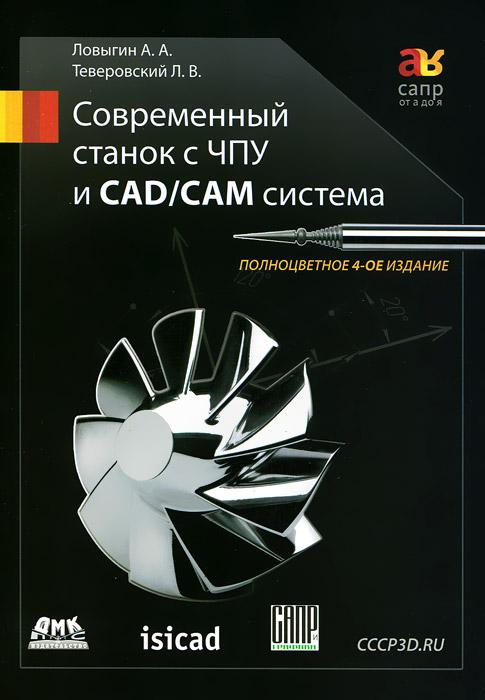 Современный станок с ЧПУ и CAD/CAМ система, А. А. Ловыгин, Л. В. Теверовский