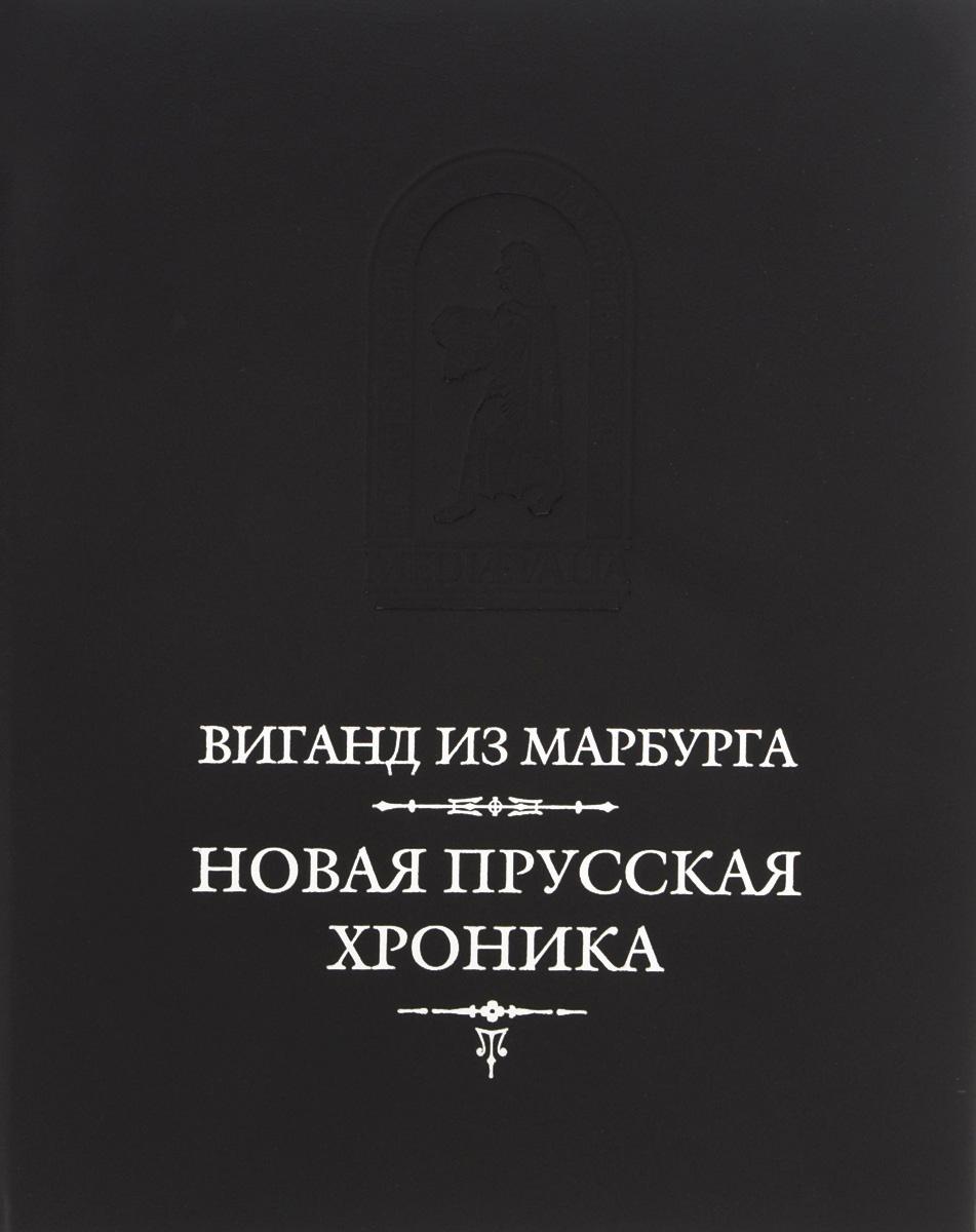 Новая прусская хроника (1394), Виганд из Марбурга