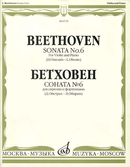 Бетховен. Соната №6  для скрипки и фортепиано / Beethoven: Sonata №6 for Violin and Piano, Л. Бетховен