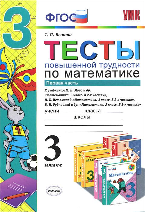 Математика. 3 класс. Тесты повышенной трудности. Часть 1, Т. П. Быкова