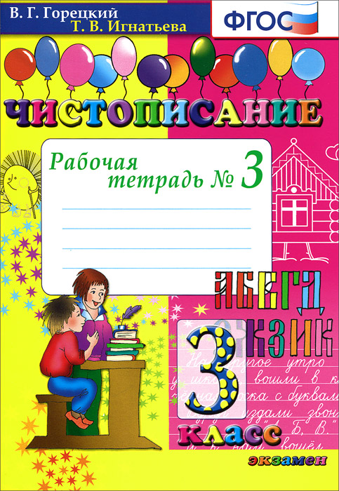 Чистописание. 3 класс. Рабочая тетрадь №3, Т. В. Игнатьева, В. Г. Горецкий