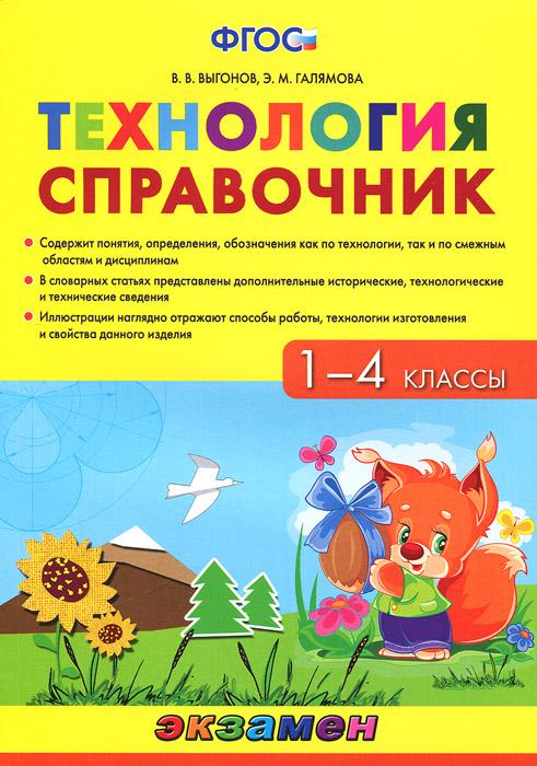 Технология. 1-4 классы. Справочник, В. В. Выгонов, Э. М. Галямова