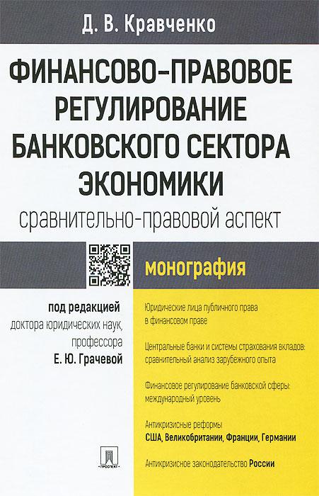 Финансово-правовое регулирование банковского сектора экономики. Сравнительно-правовой аспект, Д. В. Кравченко