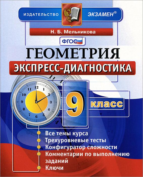 Геометрия. 9 класс. Экспресс-диагностика, Н. Б. Мельникова